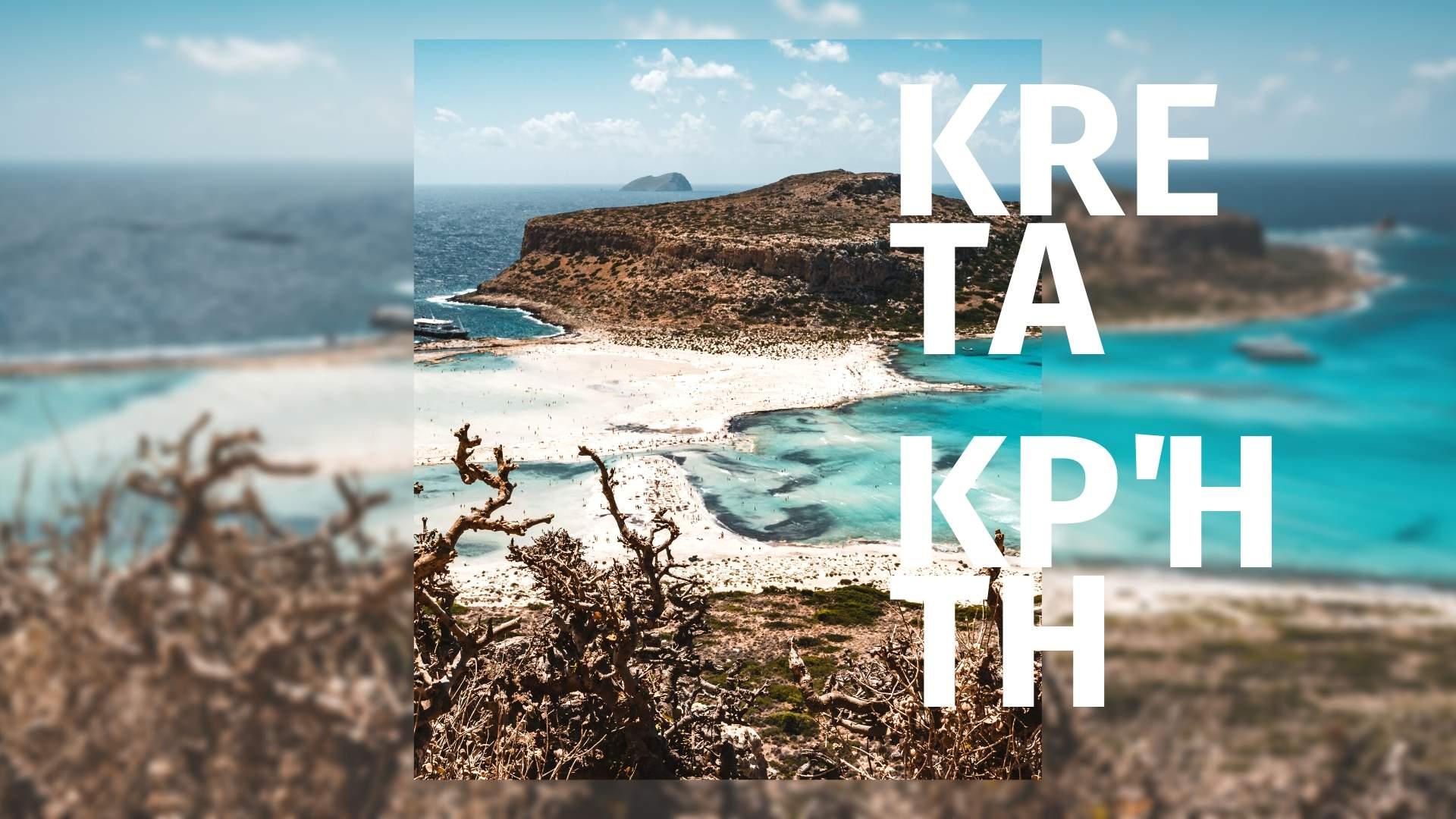 Kreta Krhth DU BIST GRIECHE KRETA AGROCRETE
