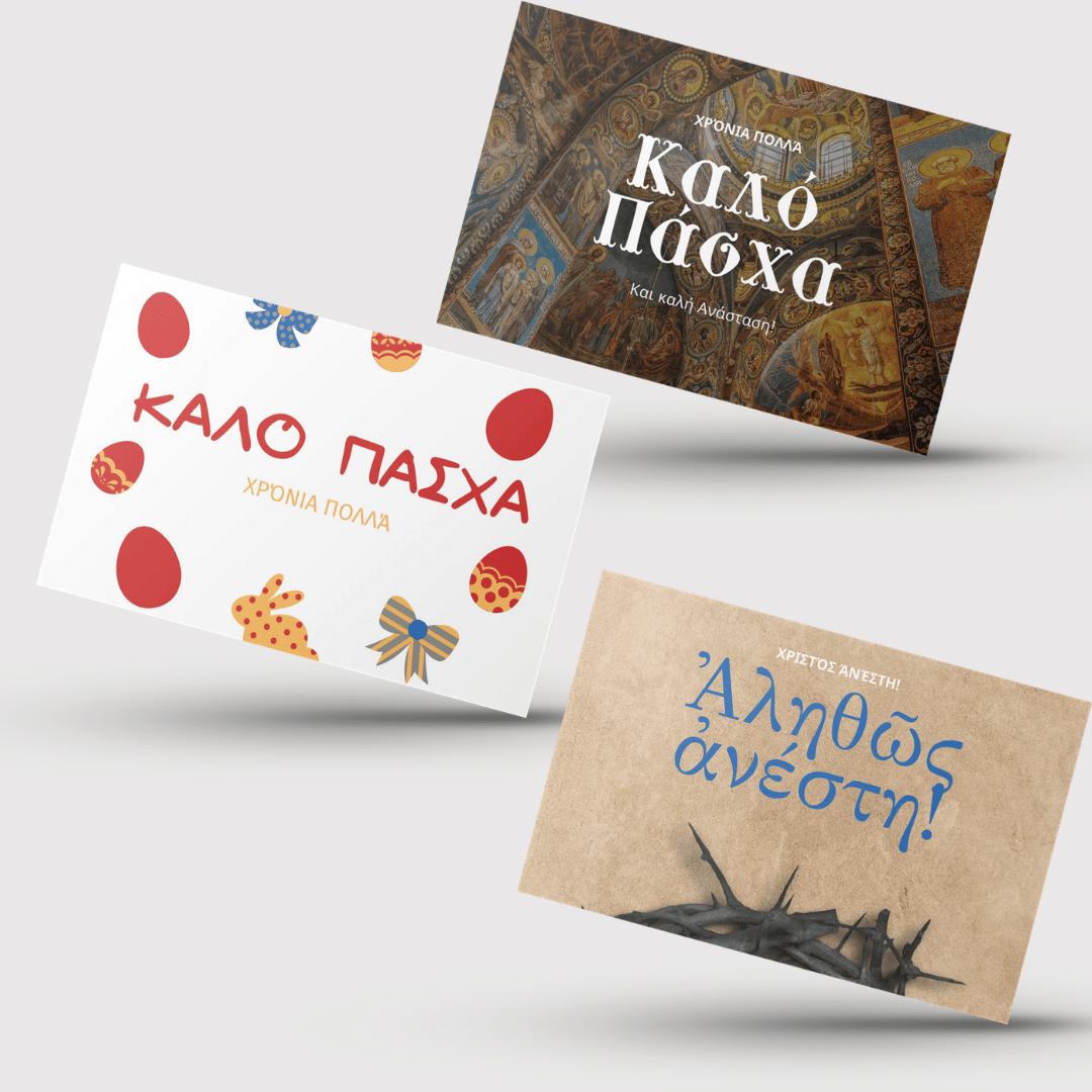 Griechische Ostern Postkarte Set 1